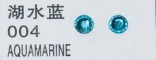 Стразы CRYSTAL GL ss10 Aquamarine, 100 шт