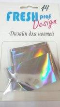 Фольга для дизайна Fresh Prof 4cm*100cm в пакете. Цвет: серебро голографик