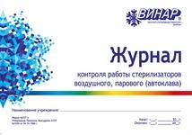 Журнал контроля работы стерилизаторов (ф.257/у)