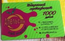 *Подарочный сертификат номиналом 1000 рублей