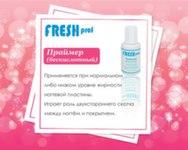 Праймер Fresh Prof бескислотный, 15мл