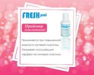 Праймер Fresh Prof кислотный, 15мл