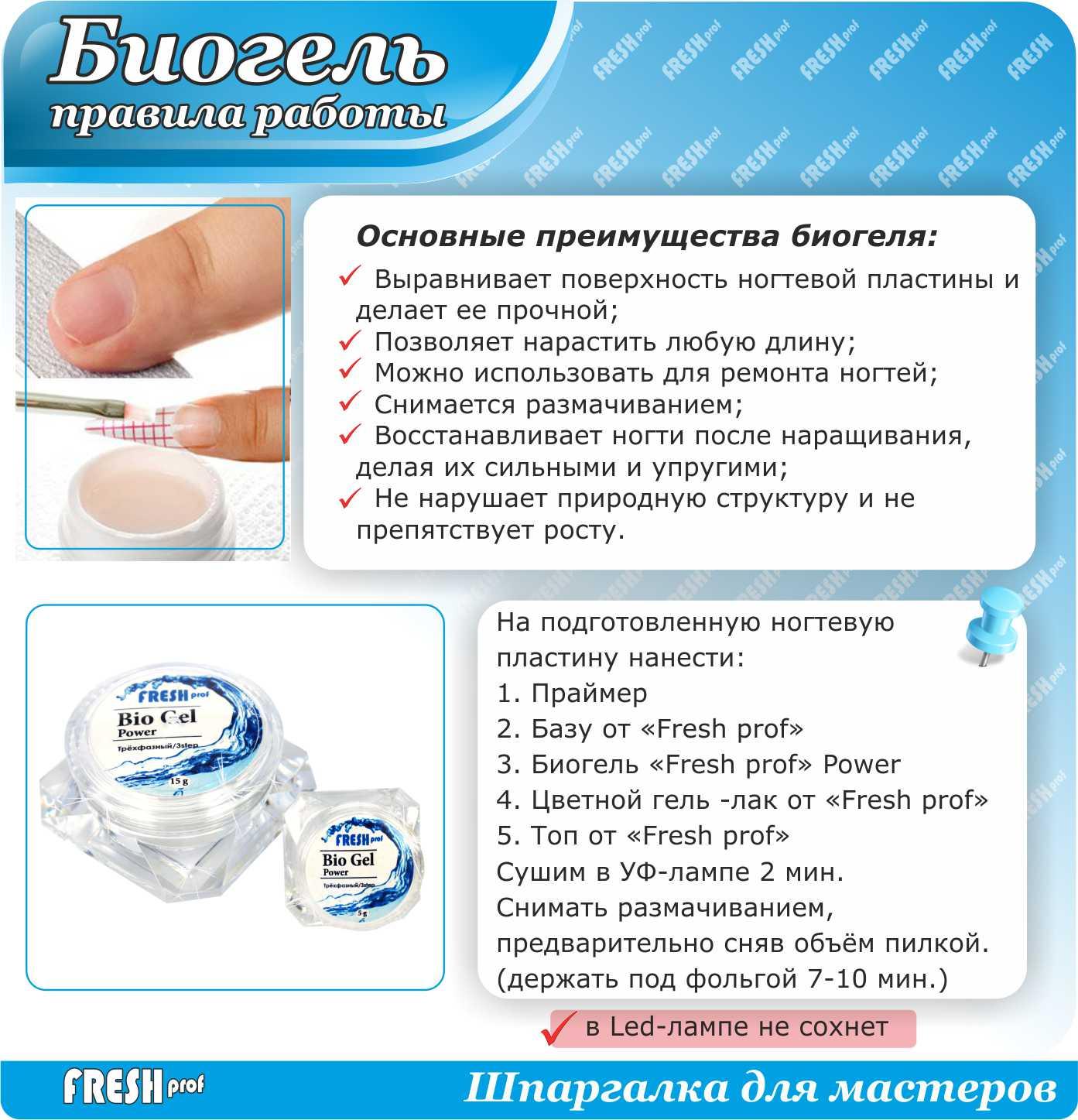 Биогель для ногтей в домашних условиях что нужно фото